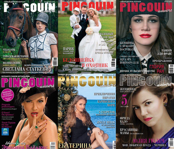 Обложки журнала Pingouin