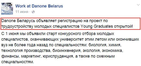 Скриншот со страницы Work at Danone Belarus на Facebook