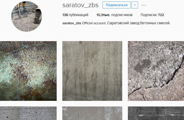 Скриншот со страницы бетонщиков в Instagram