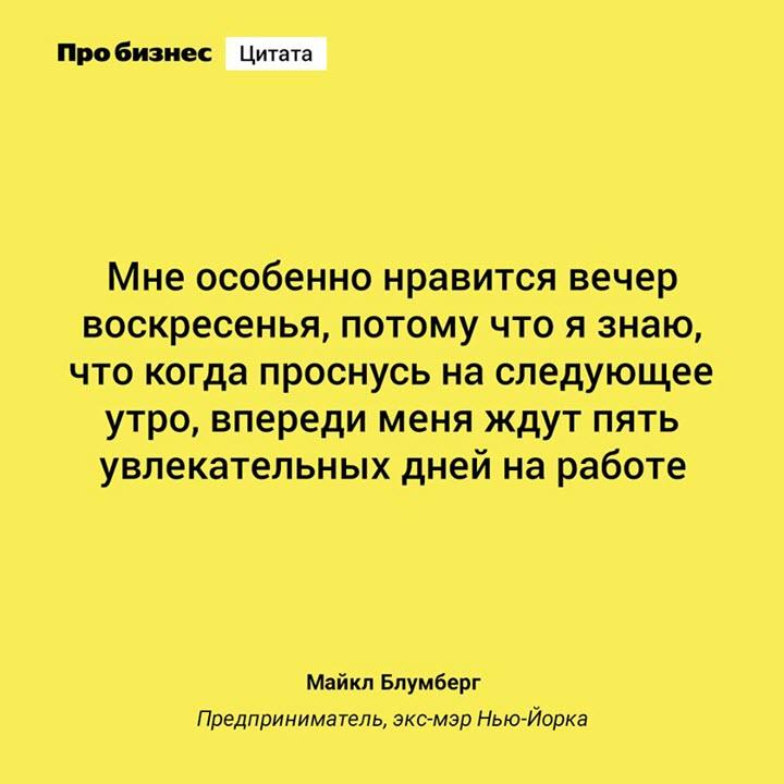 Цитата Майкла Блумберга