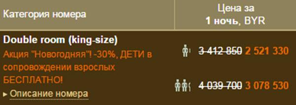 Скриншот с сайта www.hoteleurope.by