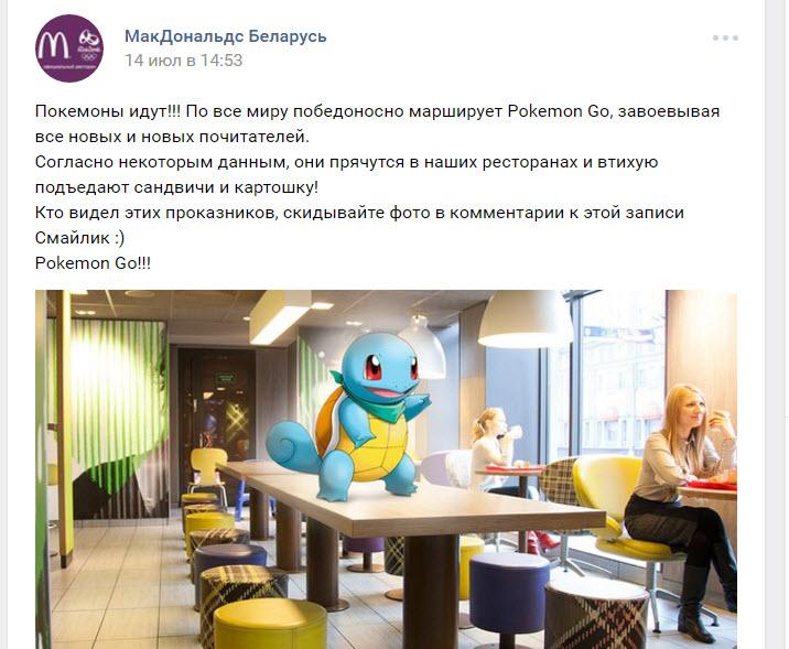 Скриншот со страницы МакДональдс ВКонтакте