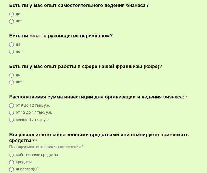 Вопросы из анкеты для потенциальных франчайзи