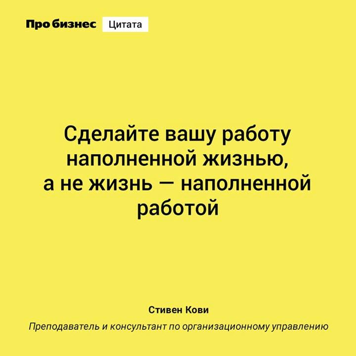 Цитата Стивена Кови