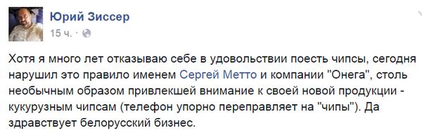 Скриншот страницы Юрия Зиссера в Facebook