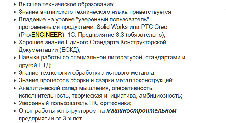 Скриншот со страницы вакансии на jobs.tut.by