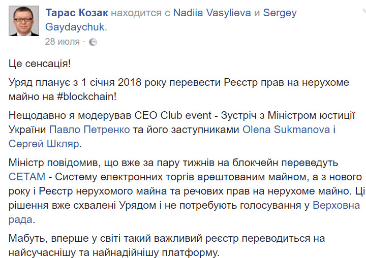 Скриншот со страницы украинского депутата Тараса Козака в Фейсбуке