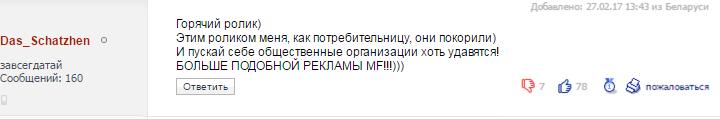 Скриншот со страницы комментариев на TUT.by