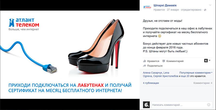 Скриншот из сообщества Шпаркi Дамавiк в Фейсбук