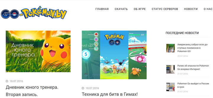 Скриншот с сайта go-pokemon.by