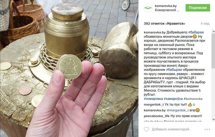Скриншот из аккаунта Комаровки в Instagram