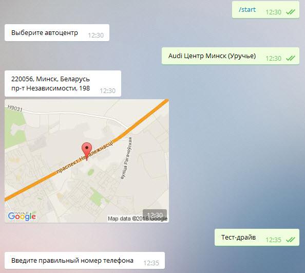 Скриншот со страницы бота Audi в Telegram