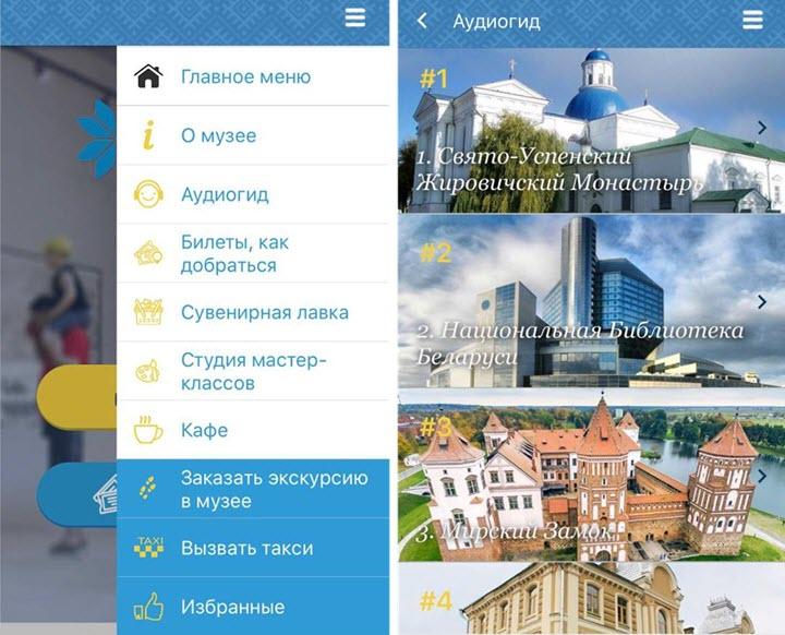 Скриншот из приложения музея