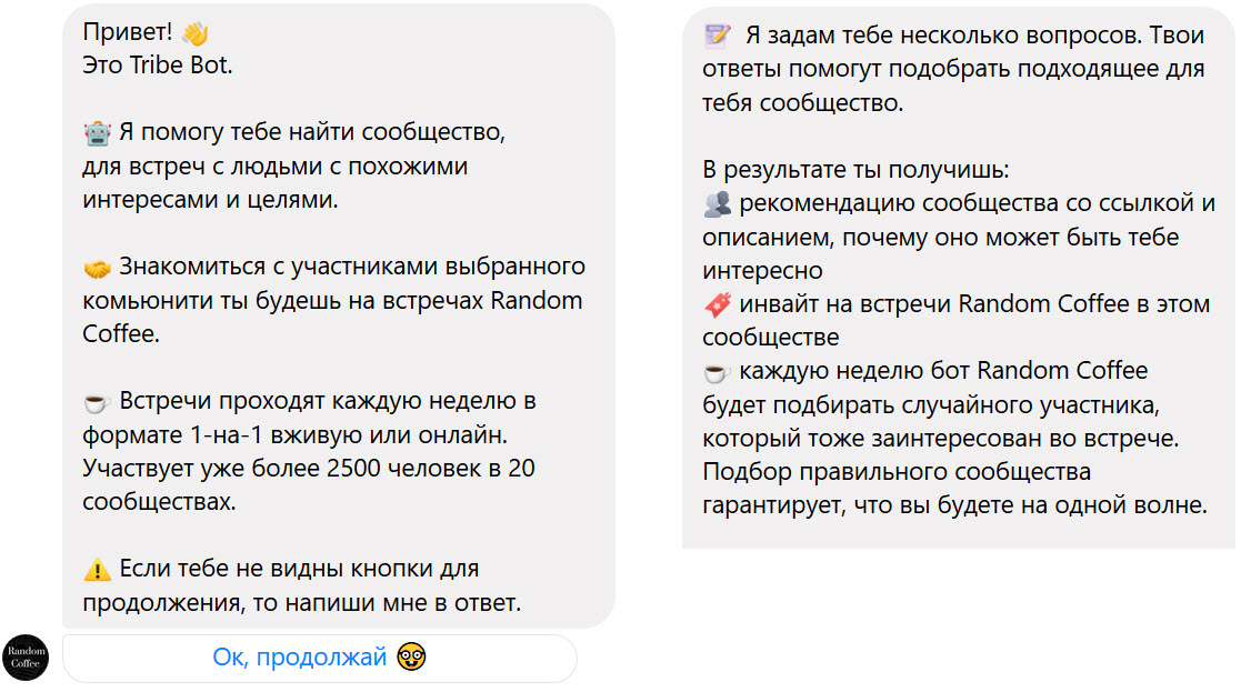 Бот Random Coffee в Facebook Messenger