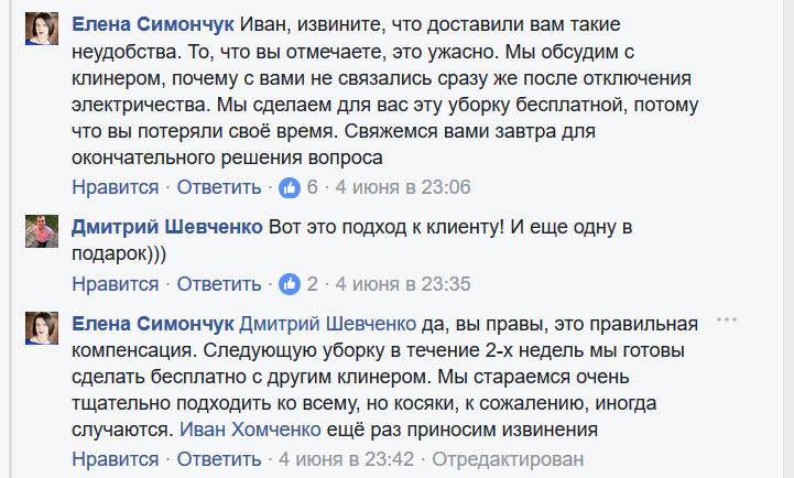 Скриншот со страницы Ивана Хомченко в Facebook
