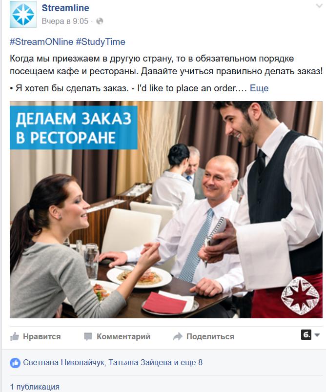 Скриншот из сообщества Streamline в Facebook