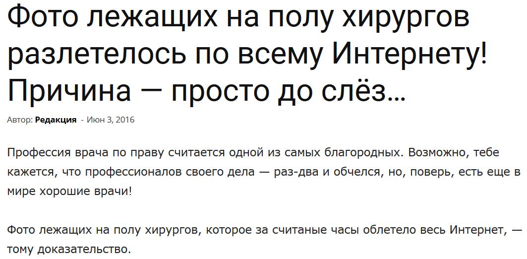 Скриншот статьи с сайта flytothesky.ru