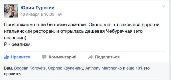 Скриншот со страницы Юрия Гурского в Facebook