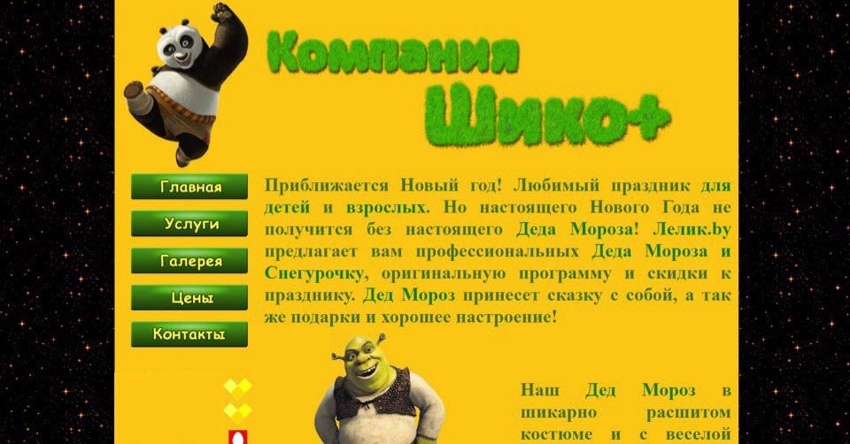 Скриншот с сайта Станислава Навацкого
