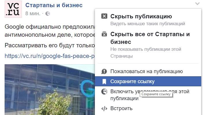 Скриншот со страницы Facebook