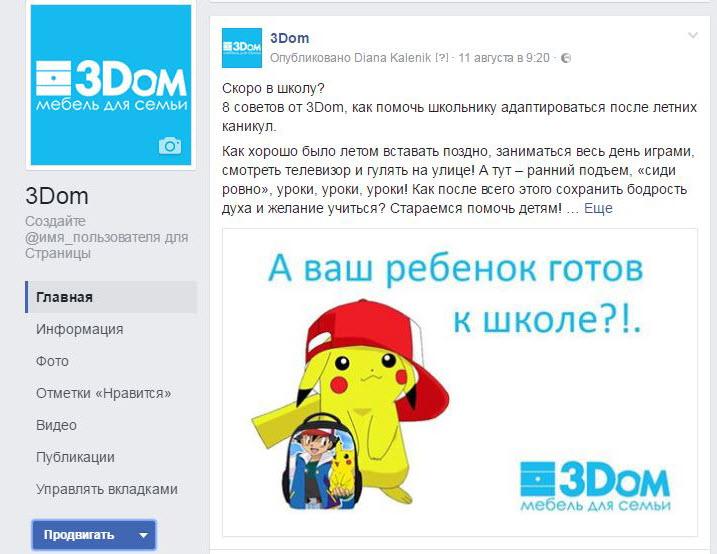 Скриншот со страницы 3Dom на Facebook