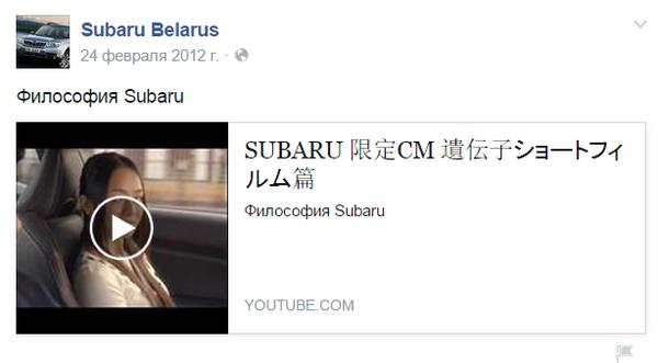 Скриншот страницы Subaru в Facebook
