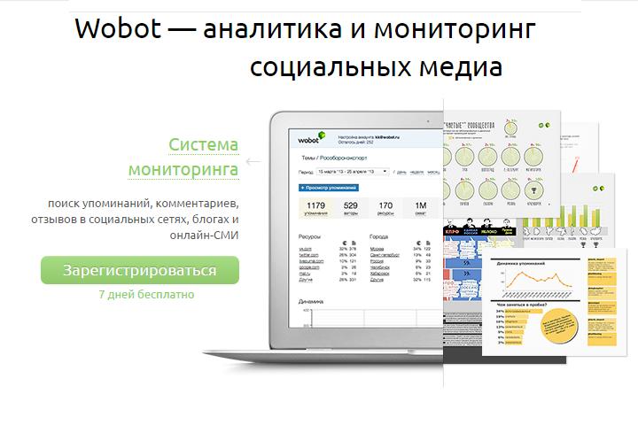 Скриншот страницы сайта wobot.ru