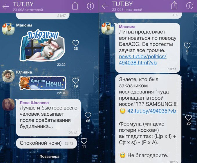 Скриншот из паблик-чата TUT.BY в Viber