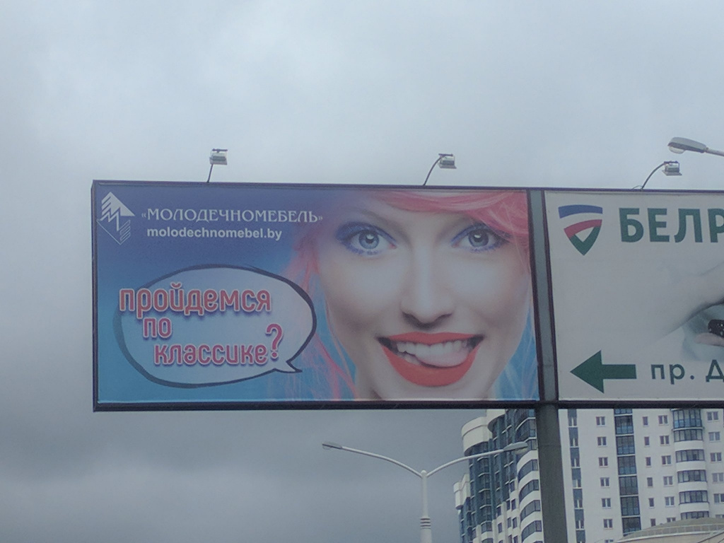 Фото с сайта marketing.by