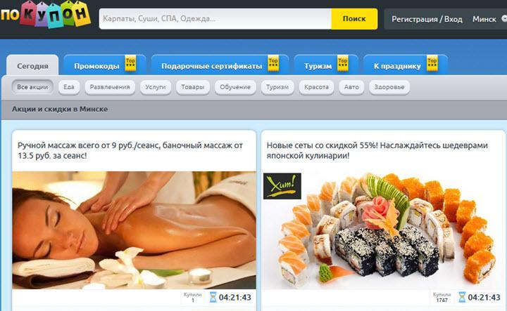 Скриншот с сайта pokupon.by