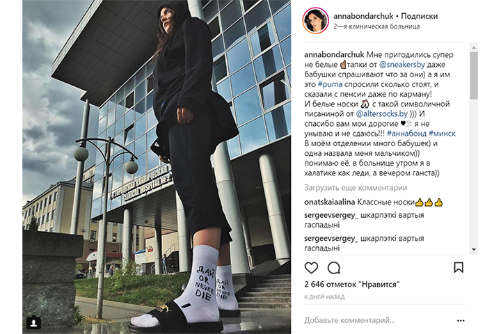 Фото с аккаунта Анны Бондарчук в Instagram