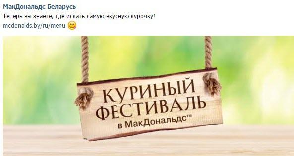 Фото со страницы МакДональдс Беларусь ВКонтакте
