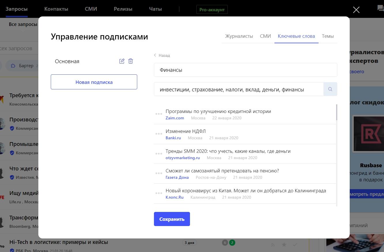 Настройка подписки на Pressfeed. Скриншот предоставлен автором