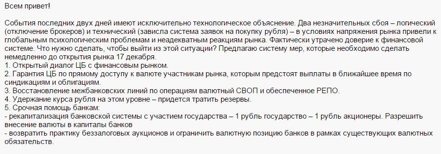 Скриншот со страницы блога Михаила Прохорова на livejournal.com