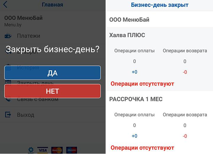 Скриншот предоставлен компанией Menu.by