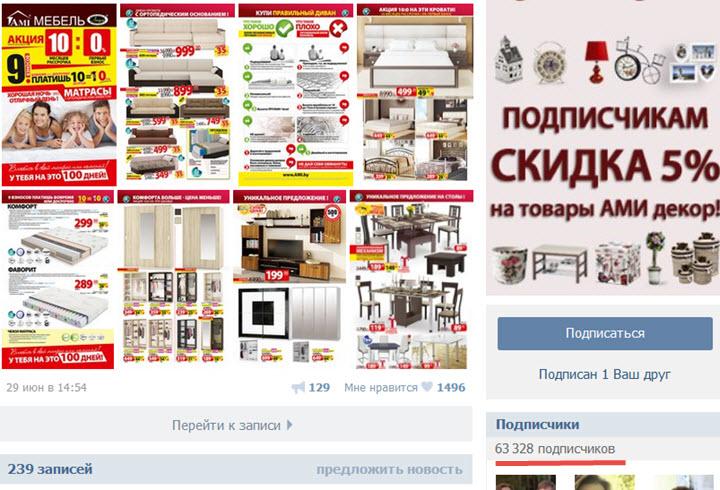 Скриншот со страницы Ами Мебель ВКрнтакте