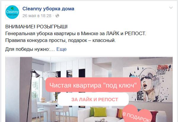 Скриншот со страницы Cleanny уборка дома на Facebook