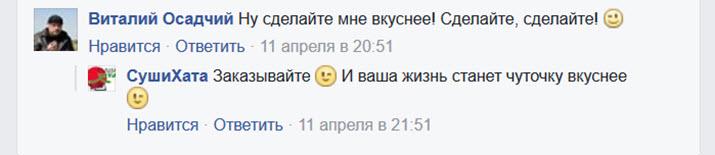"Скриншот со страницы ""СушиХата"" на Facebook"