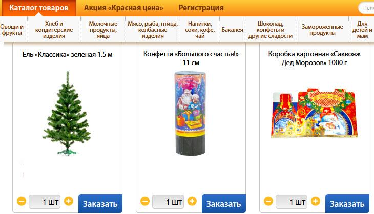 Скриншот с сайта e-dostavka.by