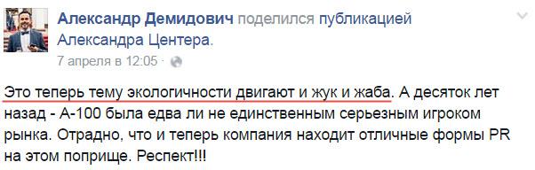 Скриншот со страницы Александра Давидовича на Facebook