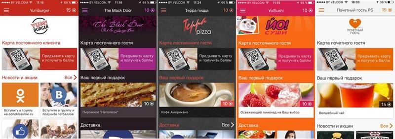 Скриншоты приложений Yumburger, Terra Pizza, Yo!Sushi, The Black Door, Почетный Гость