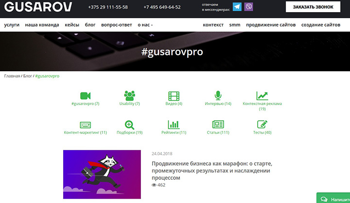 Скриншот сайта gusarov-group.by