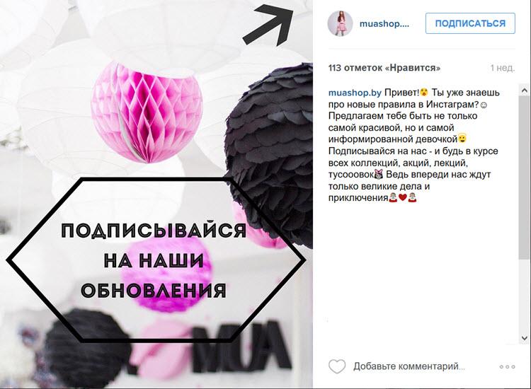 Скриншот из аккаунта muashop.by в Instagram