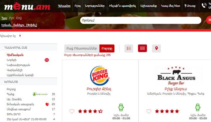 Скриншот с сайта menu.am