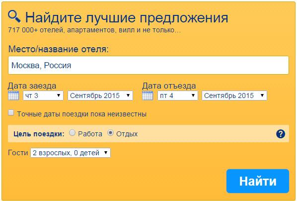 Скриншот с сайта booking.com