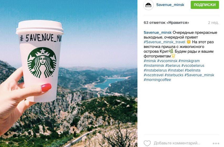 Скриншот со страницы 5avenue_Minsk в Instagram