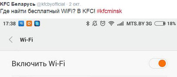 Скриншот со страницы KFC Беларусь в ВКонтакте