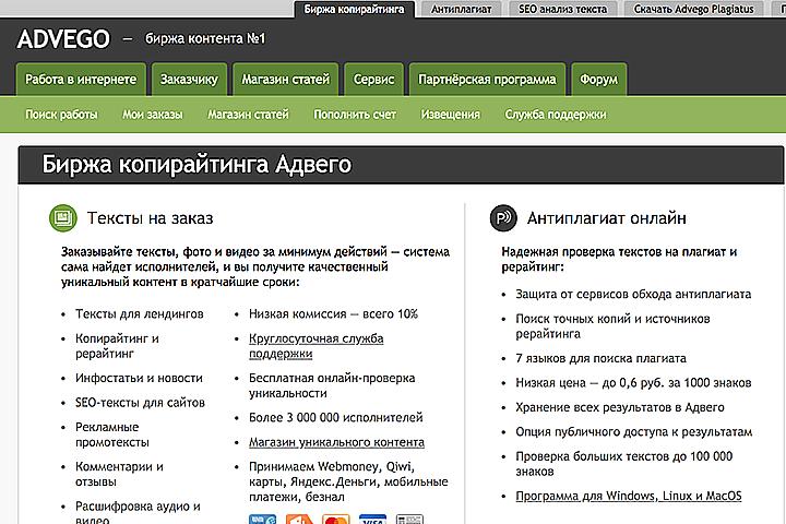 Скриншот с сайта advego.com