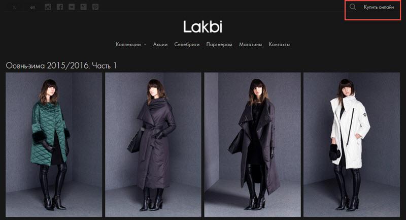 Скриншот с сайта lakbi.com