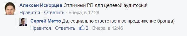 Скриншот со страницы Сергея Метто на Facebook